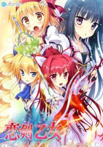 Koiken Otome English Full Version