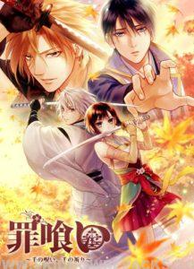Tsumikui Sen no Noroi Sen no Inori Full Version