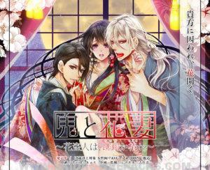 Oni to Hanazuma ~Hananusubito wa, Tsutsuji ka Tsubaki ka~ Free Download
