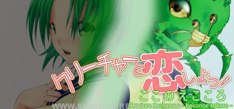 Creature Romances Kokonoe Kokoro Free Download