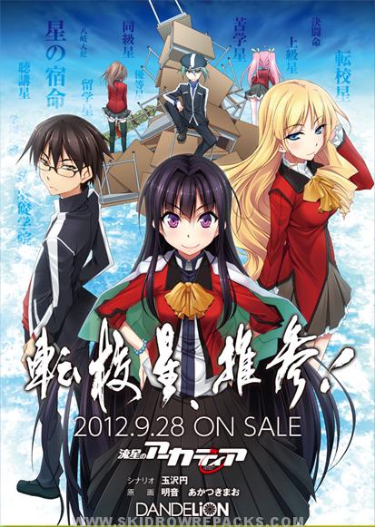 Ryuusei no Arcadia Free Download