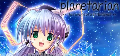 Planetarian ~the reverie of a little planet~ Free Download